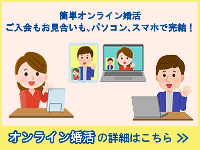 オンライン婚活詳細バナー
